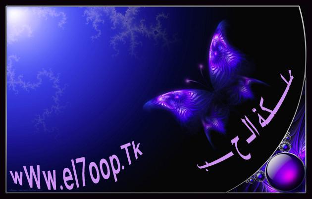 ๑۩۞۩  ممــــلــكة الــ ح ــــــب ۩۞۩๑