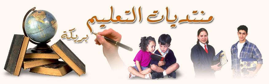 منتدى التعليم  بريكة