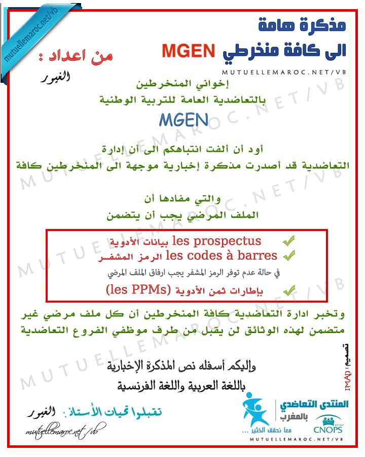 مذكرة هامة كافة منخرطي mgen 55555714.png