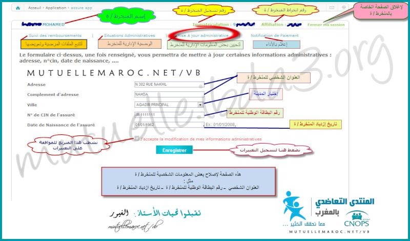 بالصور كيفية تتبع الملفات المرضية cnops511.png