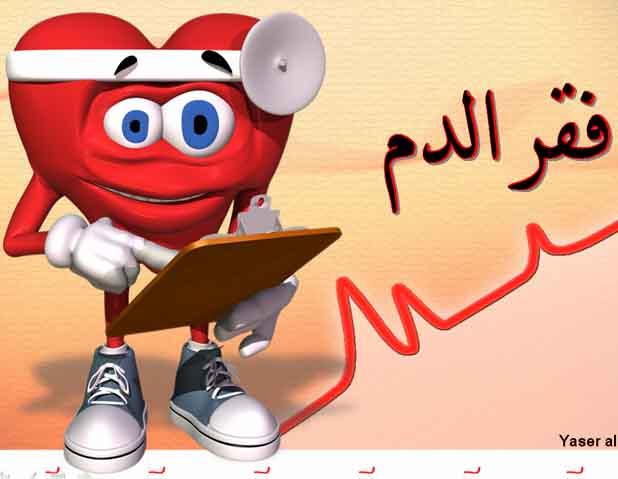 أعراض الدم الأطفال الأنيميا lovem-10.jpg