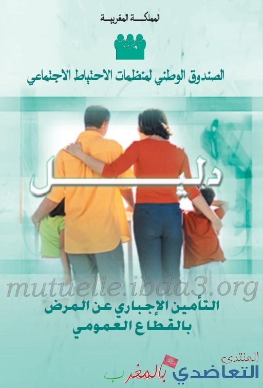دليل التأمين الإجباري المرض بالقطاع