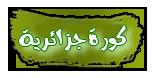 كوورة جزائرية