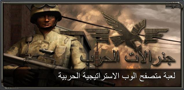 لعبة جنرالات الحرب من أقوي ألعاب الويب الإستيراتيجية desert10.jpg