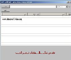 دليل التلفون اليمني 2008