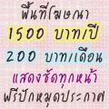 ลงแบนเนอร์โฆษณา Zone A ขนาด 120x120px แสดงชัดทุกหน้า 200 บาท/เดือน 1500 บาท/ปี ฟรีปักหมุดประกาศ ติดต่อได้ที่ forlady@windowslive.com ; tinylady2008@live.com หรือคลิกเพื่ออ่านรายละเอียด Forlady.thai-forum.net ลงประกาศฟรี โพสฟรี ลงโฆษณาฟรี เปิดท้ายขายของฟรี ไม่ต้องสมัครสมาชิก