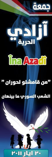 facbook Azadi