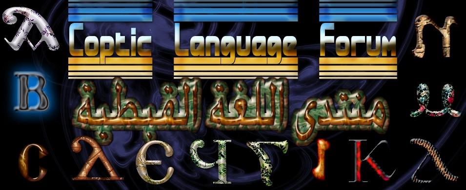منتدى اللغة القبطية