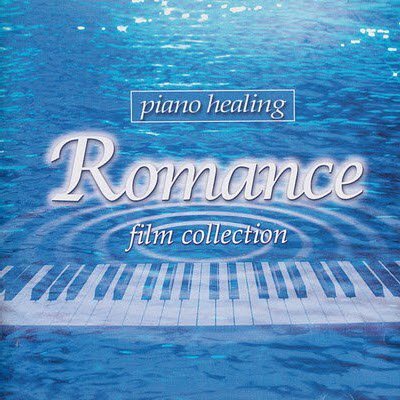 [Piano] VA - Piano Healing - Romance Film Collection (2001) [FLAC]
