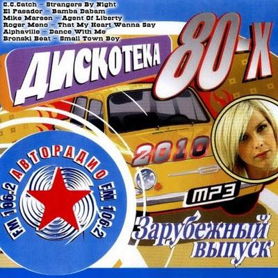 Avtoradio Diskoteka 80 zarubezhnyj (2010)
