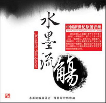 Wang Wei - Mandarin Folk Essence (2010) Lossless