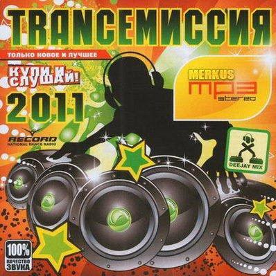 VA - Trance Missiya (2011)