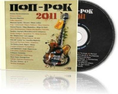 VA - Pop-Rock 2011 (2011)