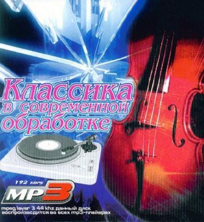 VA - Classics in modern processing (2010)