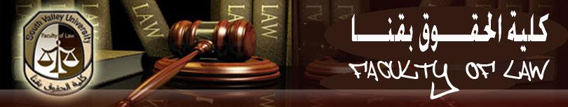 اهلا بكل رجال القانون ومرحبا بهم فى رحاب منتدى كلية الحقوق بقنا جامعة جنوب الوادى