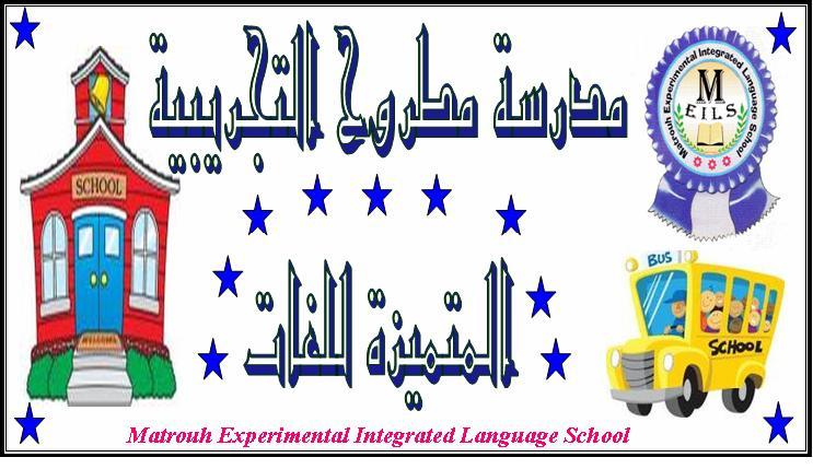 مدرسة مطروح التجريبية المتميزة للغات