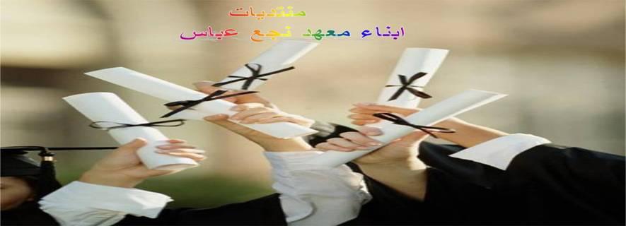 منتديات ابناء مجمع الدكتور / عبدالحليم حفني الازهرى