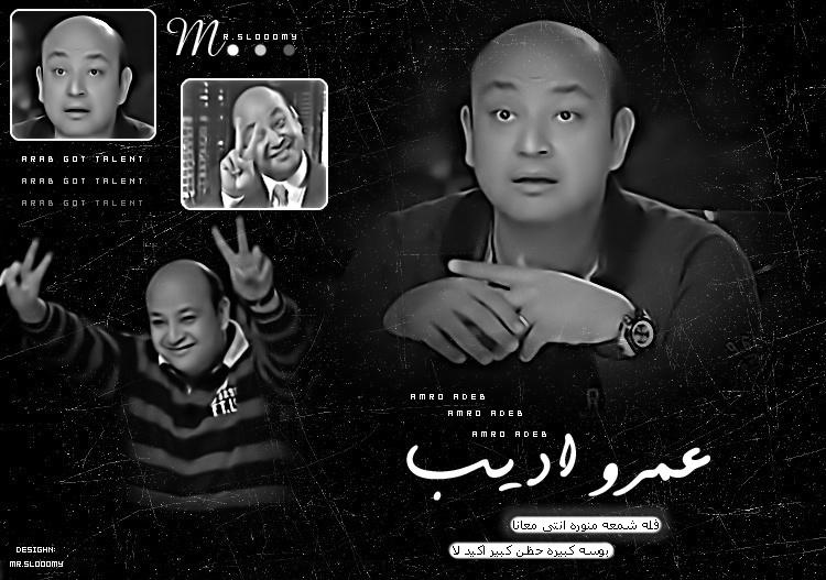 محبي القاهرة اليوم- عمرو اديب